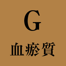 和漢体質茶G血瘀質バナー