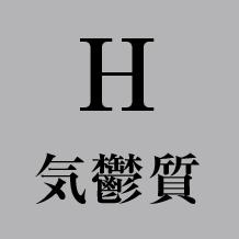 和漢体質茶H気鬱質バナー