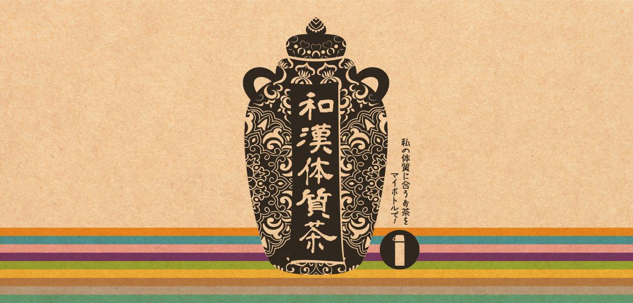 和漢体質茶バナー